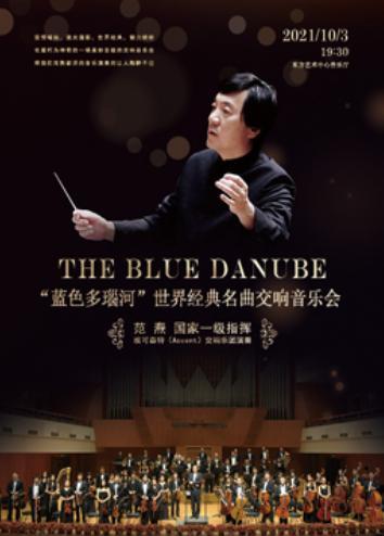 《蓝色多瑙河》世界经典名曲交响音乐会