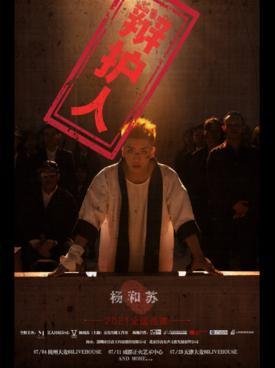 """【杭州站】杨和苏2021""""辩护人""""巡演"""