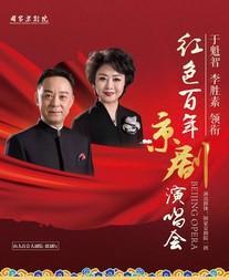 红色百年京剧演唱会