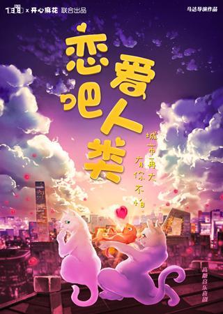【杭州站】 【七夕】开心麻花高糖音乐喜剧《恋爱吧!人类》