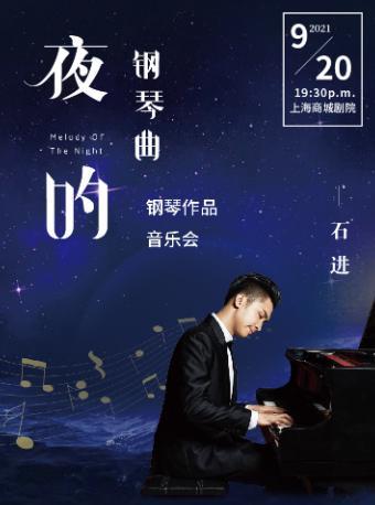 【上海站】《夜的钢琴曲》石进钢琴音乐会