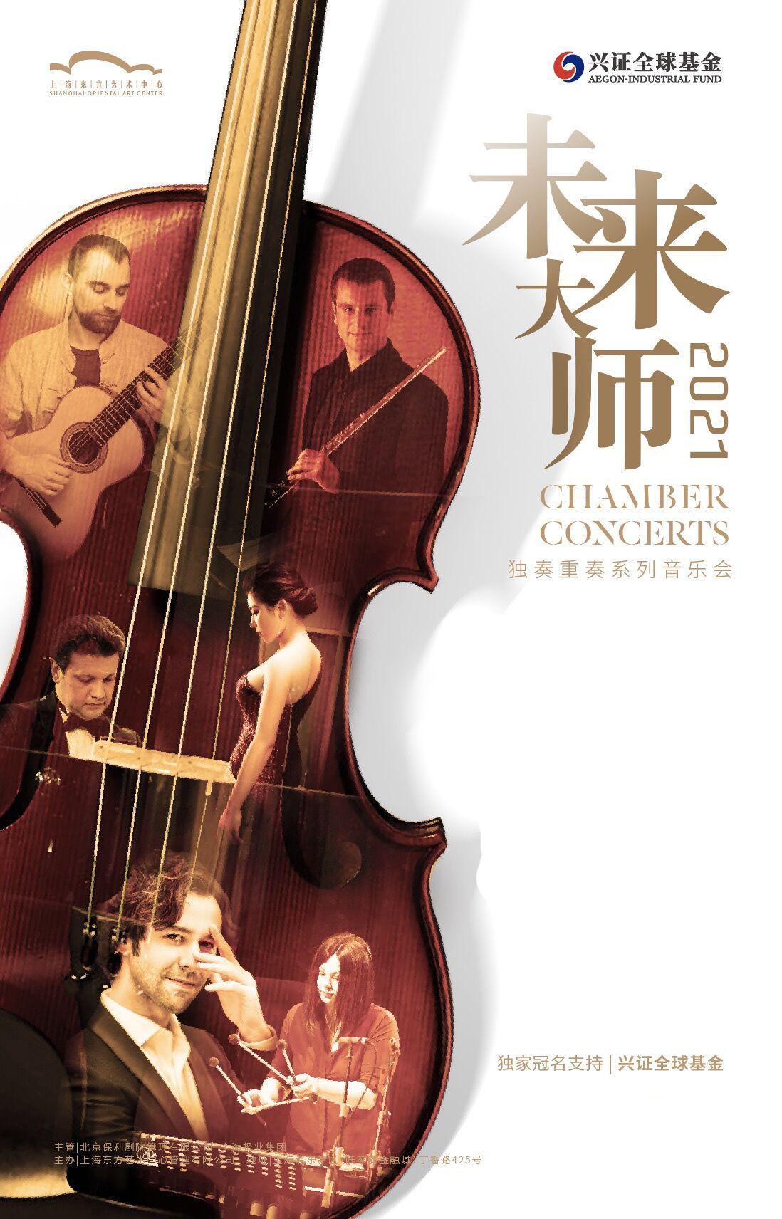 旅欧萨克斯演奏家姜汉超与朋友们音乐会