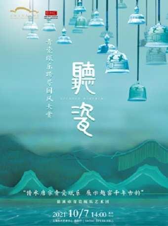 青瓷瓯乐跨界国风大赏《听·瓷》