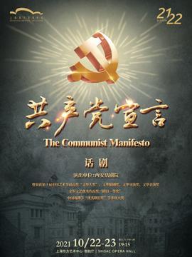 话剧《共产 党宣言》