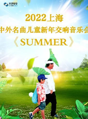 2022上海中外名曲儿童新年交响音乐会