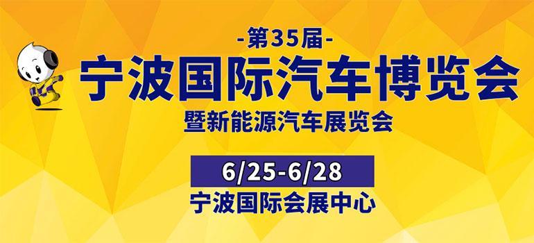 第35届宁波国际汽车博览会