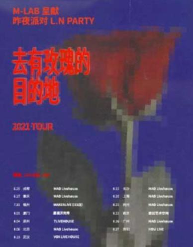 「去有玫瑰的目的地」2021全国巡演