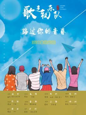 """【广州站】歌之初乐队2021""""路过你的青春""""巡演LVH"""