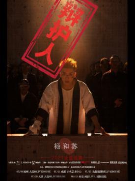 【天津站】「杨和苏/嘉宾:法老」《辩护人》2021巡演LVH