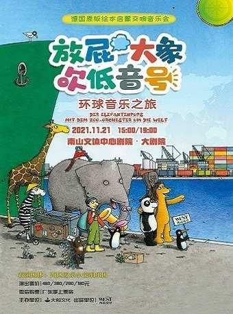 【深圳站】德国原版绘本启蒙交响音乐会《放屁大象吹低音号之环球音乐之旅》