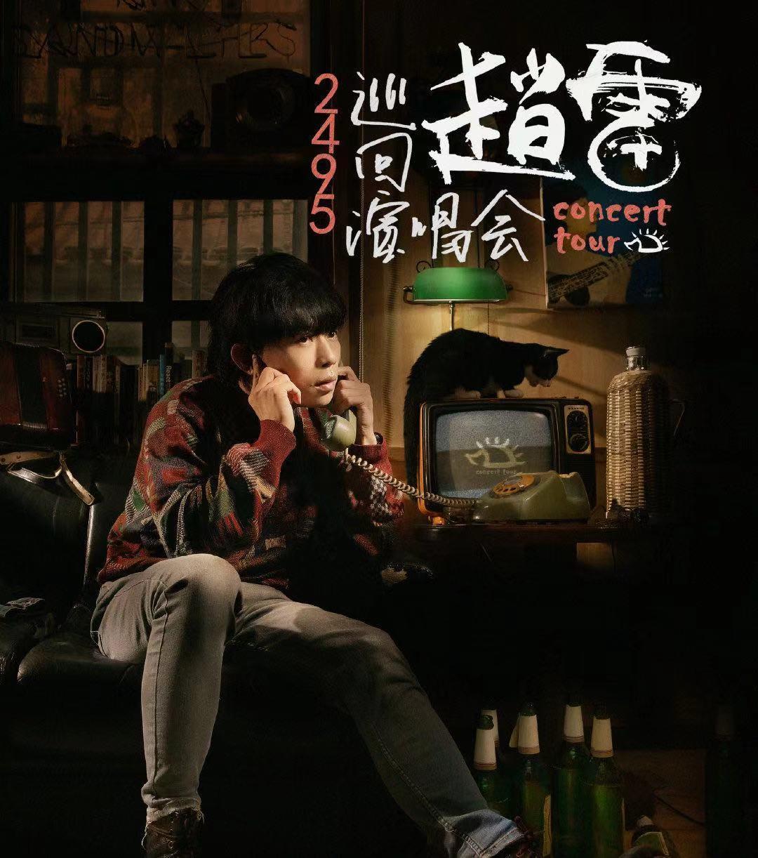 【重庆】2021赵雷演唱会