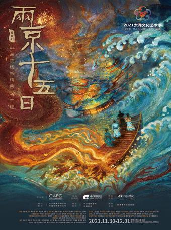 舞台剧《两京十五日》