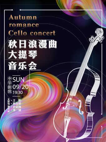 【天津站】秋日浪漫曲大提琴音乐会