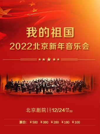2022中外名曲新年交响音乐会