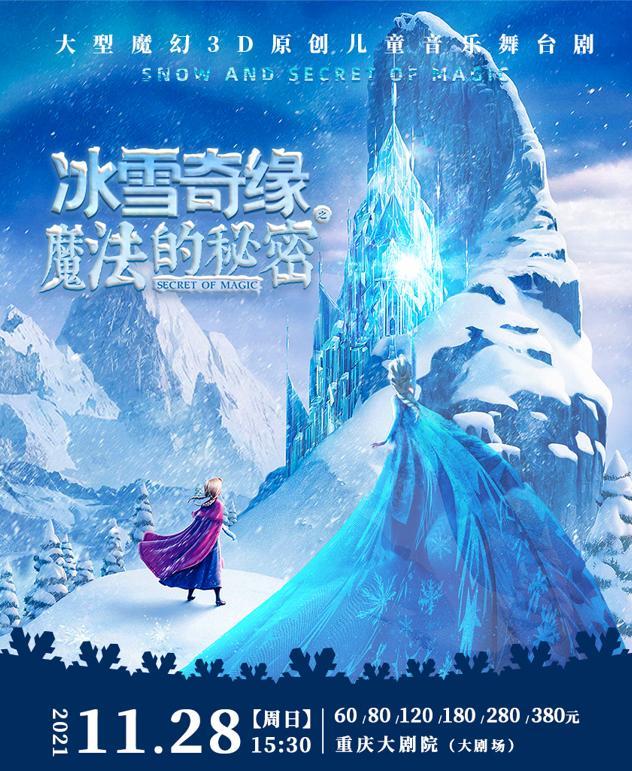 原创音乐儿童剧《冰雪奇缘之魔法的秘密》