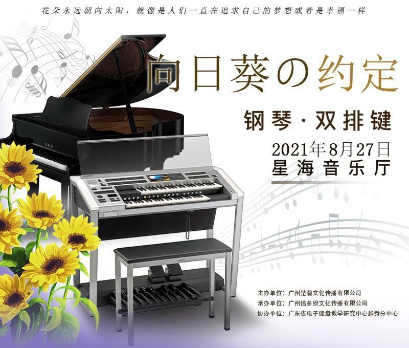 向日葵的约定——钢琴·双排键协奏音乐会