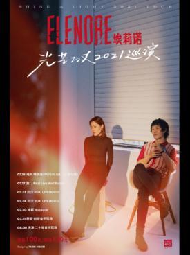 """【成都站】埃莉诺乐队2021""""光芒万丈""""巡演"""