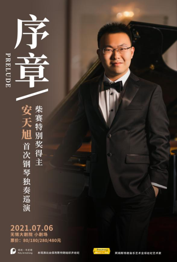 【无锡站】柴赛特别奖得主 安天旭首次钢琴独奏巡演