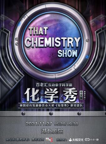 百老汇互动亲子科学剧《化学秀》