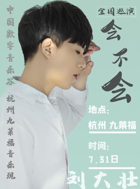「刘大壮」《会不会》2021巡演 杭州站