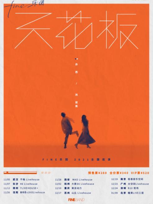 【郑州站】「Fine乐团」《天花板》2021巡演 LVH