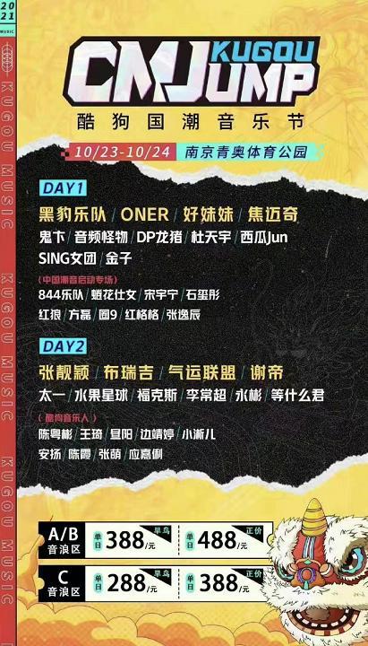 南京酷狗国潮音乐节