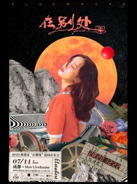 """【成都站】2021陈婧霏""""在别处""""巡回音乐会LVH"""