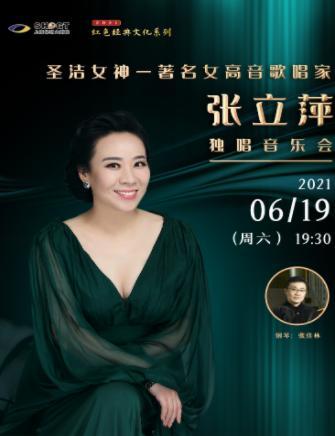 著名女高音歌唱家张立萍独唱音乐会
