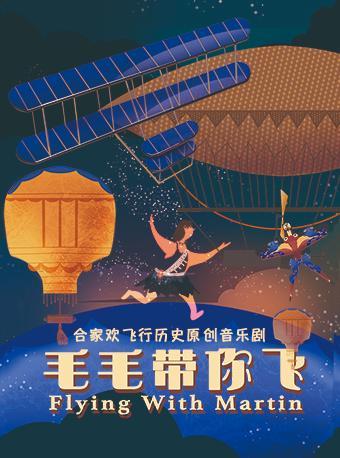 【上海站】合家欢飞行历史原创音乐剧 《毛毛带你飞》