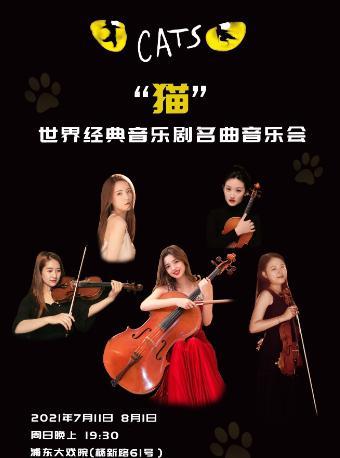 【上海站】猫 世界经典音乐剧名曲音乐会
