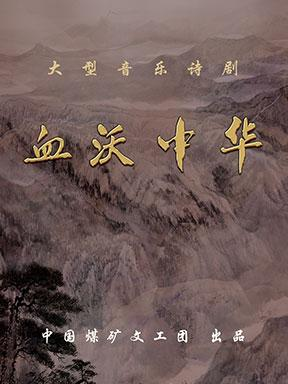 中国煤矿文工团明星音乐诗剧《血沃中华》