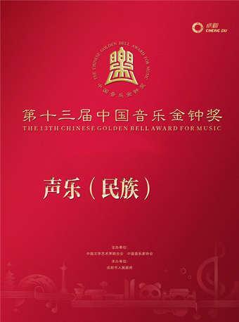 第十三届中国音乐金钟奖声乐(民族)赛事