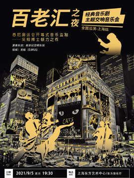 百老汇之夜—经典音乐剧主题交响音乐会