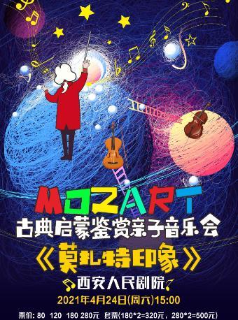 古典启蒙鉴赏亲子音乐会《莫扎特印象》