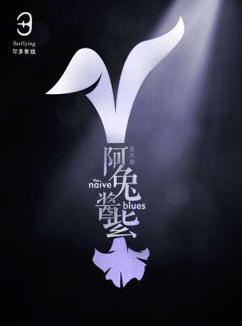 【上海】原创音乐剧《阿兔酱紫》