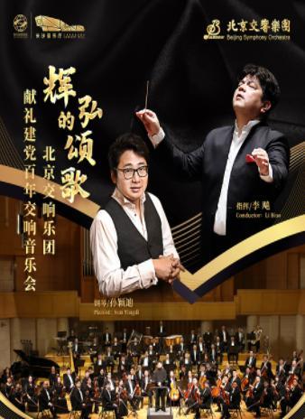 辉弘的颂歌 献礼建 党百年交响音乐会