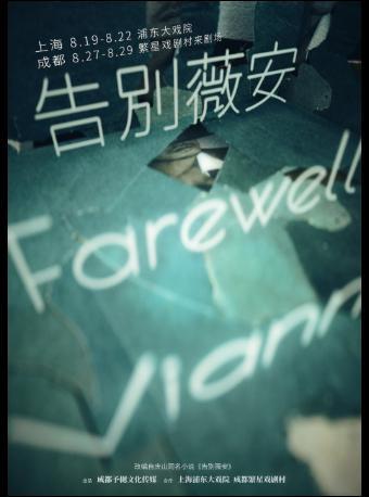 【上海站】庆山(安妮宝贝)同名小说改编话剧《告别薇安》