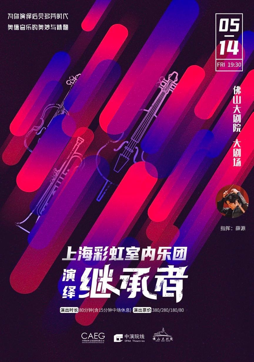 """上海彩虹室内乐团演绎""""继承者"""""""