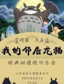 《我的邻居龙猫》宫崎骏·久石让音乐会