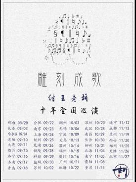 """【济南站】纣王老胡2021""""雕刻成歌""""十年巡演LVH"""