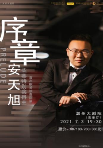 【温州站】序章/Prelude——柴赛特别奖得主安天旭首次钢琴独奏巡演