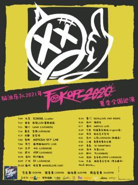 【广州站】「脑浊乐队」《FxxK OFF 2020》2021夏季巡演LVH