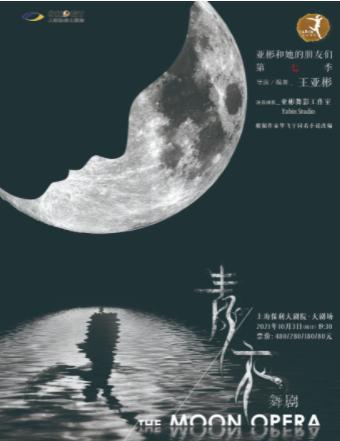 舞剧《青衣》 上海站