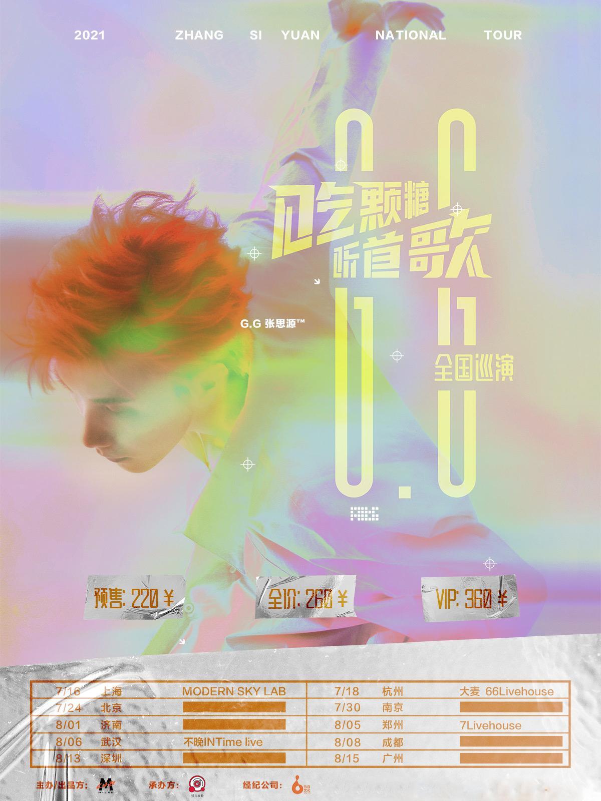 【武汉站】「G.G 张思源/嘉宾:泥鳅zinco/HAS_AThree」《吃颗糖,听首歌》2021巡演LVH