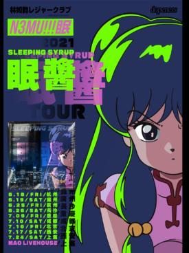 【西安站】「SLEEPING SYRUP 眠酱」2021 TOUR LVH