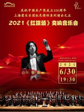 上海爱乐乐团红色情怀系列音乐会之五