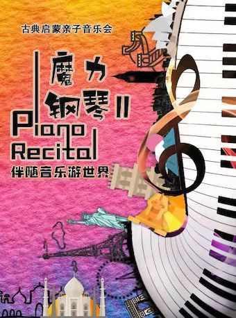 音乐会《魔力钢琴:伴随音乐游世界》