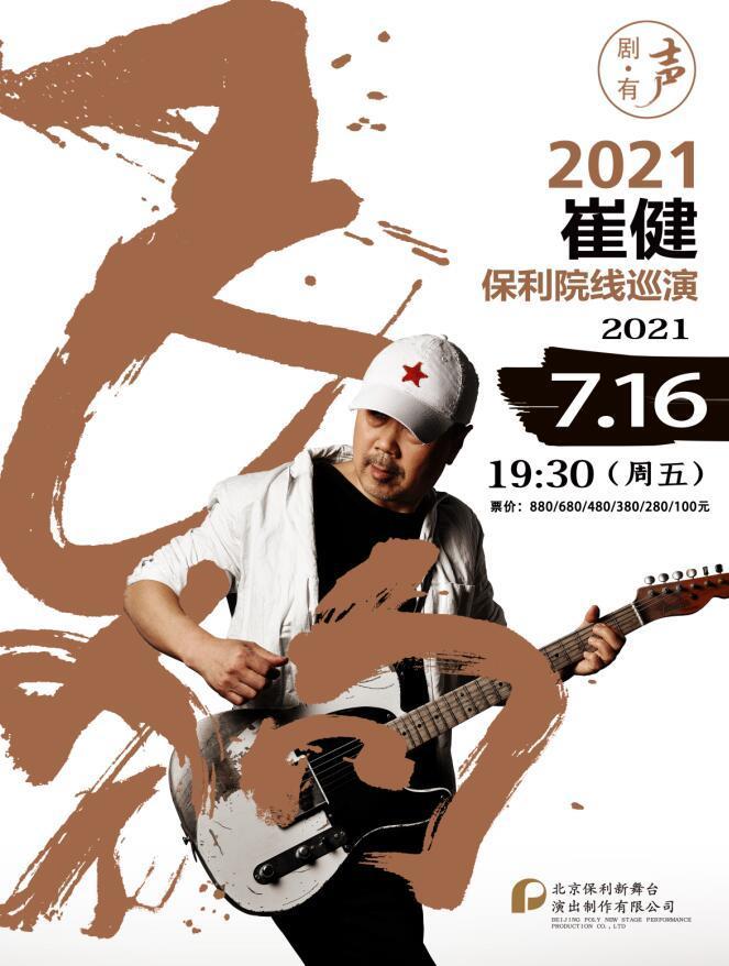 飞狗2021崔健保利院线巡演