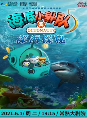 【常熟站】兒童劇《海底小縱隊5之深海探秘》 【大手牽小手親子演出季】
