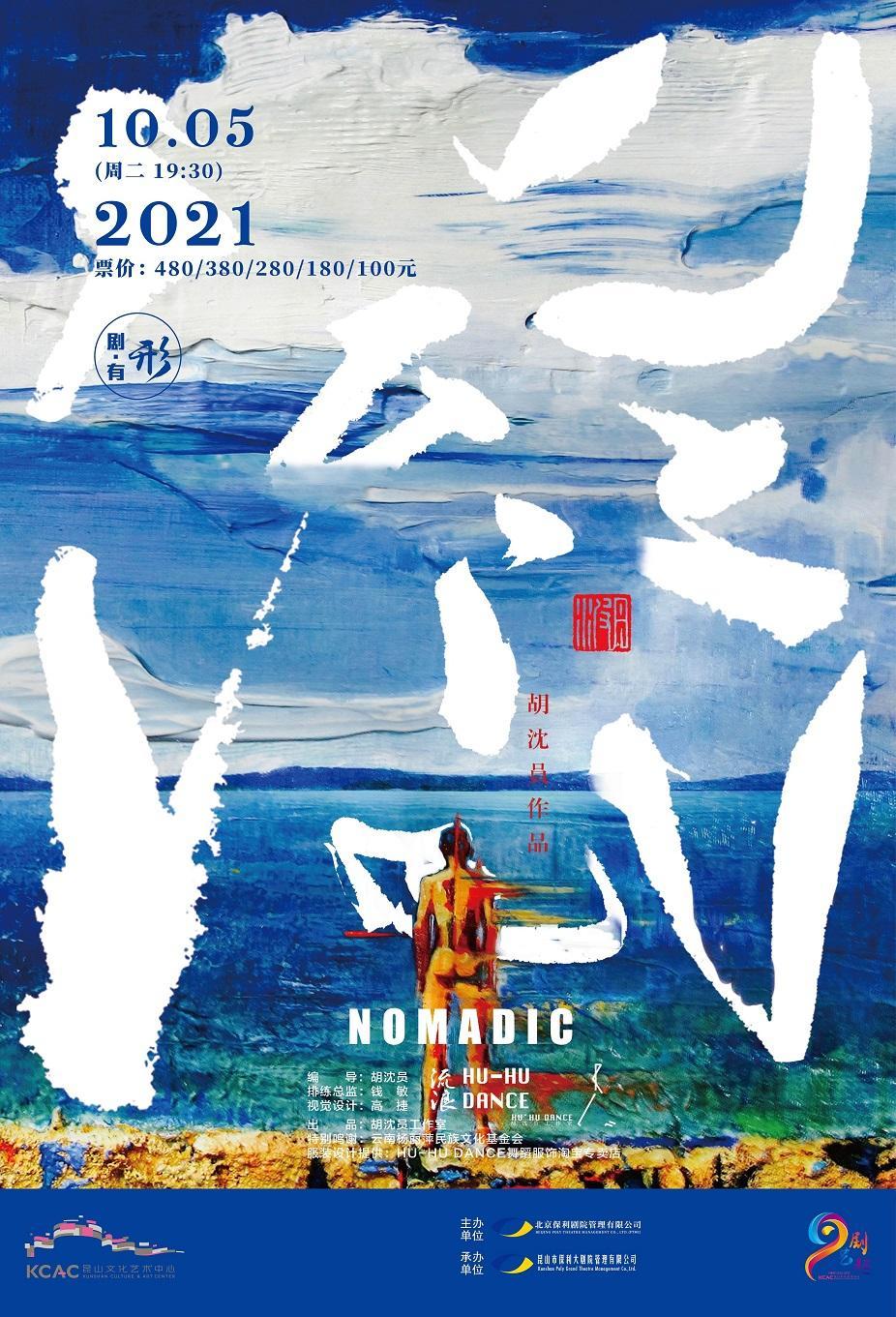 胡沈员作品《流浪Nomadic》